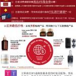 【香港免税店】香港DFS T广场铜锣湾店优惠券