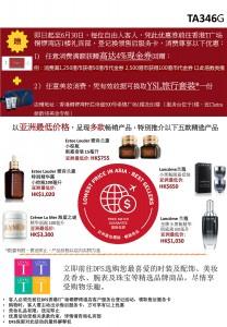 香港DFS铜锣湾店