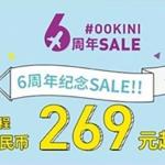 3月16日机票促销:乐桃航空6周年纪念,上海出发日本单程含税269元起