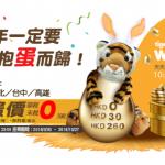 3月30日机票促销:虎航大促,珠三角来回台北/台中/高雄连税219元起