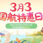 3月2日机票促销:香港快运,香港往返芽庄、普吉岛等地含税500元起