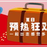 4月28日机票促销:香港航空:香港直飞往返泰国/越南/日本/韩国/新西兰含税847元起