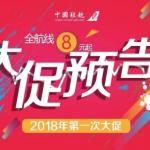 4月19日机票促销:中国联合航空第一次全线大促,全航线税前8元起