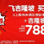 4月26日机票促销:亚航24小时闪促,上海、杭州、成都等地往返马来西亚700元起