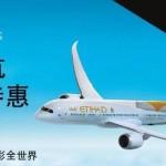 4月22日机票促销:阿提哈德航空10周年大促再减300百,北京、上海、香港等往返欧洲3K起