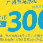 4月9日机票促销:宿务航空,广州、厦门、北京、上海等往返马尼拉含税500元起