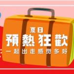 4月18日机票促销:香港航空夏日促销,中国12城出发往返日本、东南亚等地880元起