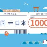 5月31日机票促销:日本全日空6月特惠,中国上海、北京往返日版含税1K3起