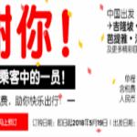 5月15日机票促销:法荷航夏日特惠,北京,上海,杭州,成都,厦门往返欧洲等地含税3K8起