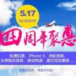 5月17日机票促销:东方航空促销,上海往返香港700元起,携程预定