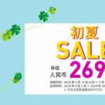 5月16日机票促销:乐桃航空初夏促销,上海、香港往返日本大阪、东京690元起