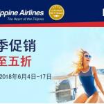 6月4日机票促销:菲律宾航空暑期夏日促销,多个城市往返菲律宾、关岛800元起