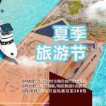 6月19日机票促销:南方航空国际航线促销开始,国内往返日本、东南亚、澳大利亚等地1K起