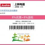 【日本免税店/商店】日本上新电器Joshin 8%优惠 + 8%退税