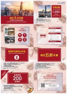 普吉曼谷芭提雅史万利王权免税店优惠券2019版