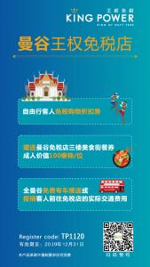曼谷王权接送折扣券2018