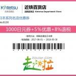 【日本免税店/商店】日本近铁百货店1000日元+5%优惠+8%免税