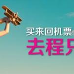 7月11日机票促销:香港航空,香港往返台中、芽庄等地含税600元起