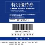 【日本免税店/商店】日本ANA免税店500日元优惠券