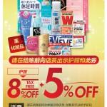 【日本免税店/商店】北海道著名药妆连锁店札幌药妆95折券
