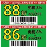 【日本免税店/商店】日本麒麟堂药妆店优惠券