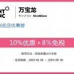 【日本免税店/商店】日本万宝龙Montblanc优惠券