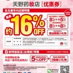 【日本免税店/商店】日本名古屋天野药妆店优惠券