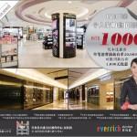 中国台湾台北市区免税商店昇恒昌优惠券