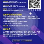 【香港免税店/商店】HANNAH汉纳欧洲名牌专卖店优惠券