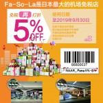 【日本免税店/商店】日本成田机场免税店发梭啦Fa-So-la SHOPS (Fasola) 95折优惠券