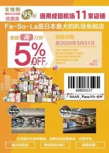 成田机场Fasola发梭啦药妆2020年3月31日