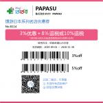 【日本免税店/商店】日本PAPASU 3%优惠 + 8%退税
