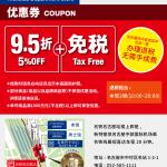【日本免税店/商店】日本名铁百货店95折优惠券