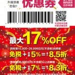 【日本免税店/商店】日本科摩思药妆店最大8.3折优惠